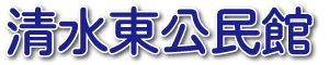 清水東公民館